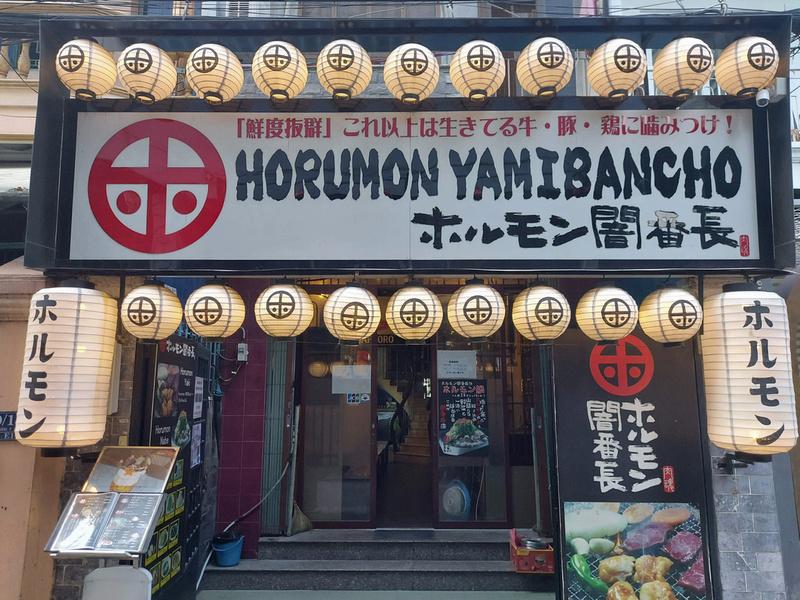 Horumon Yamibancho