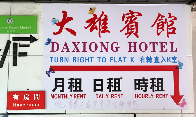 Sign To Daxiong Hotel