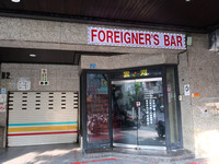 IMG_0007-foreigners-bar