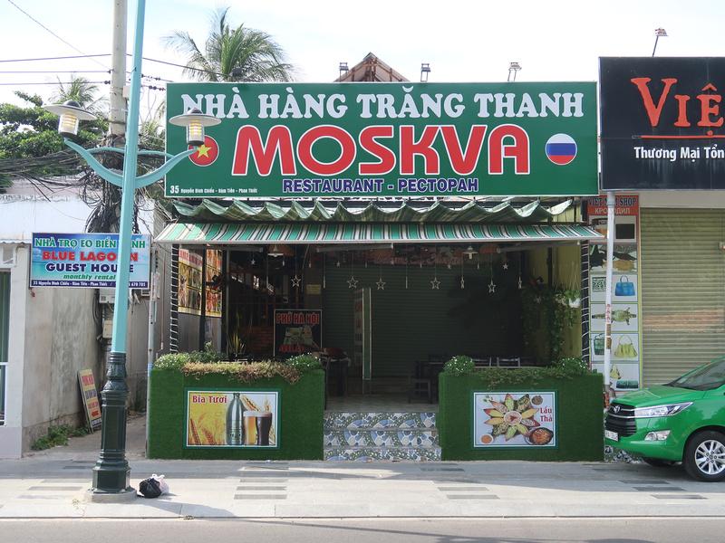 Moskva restaurant
