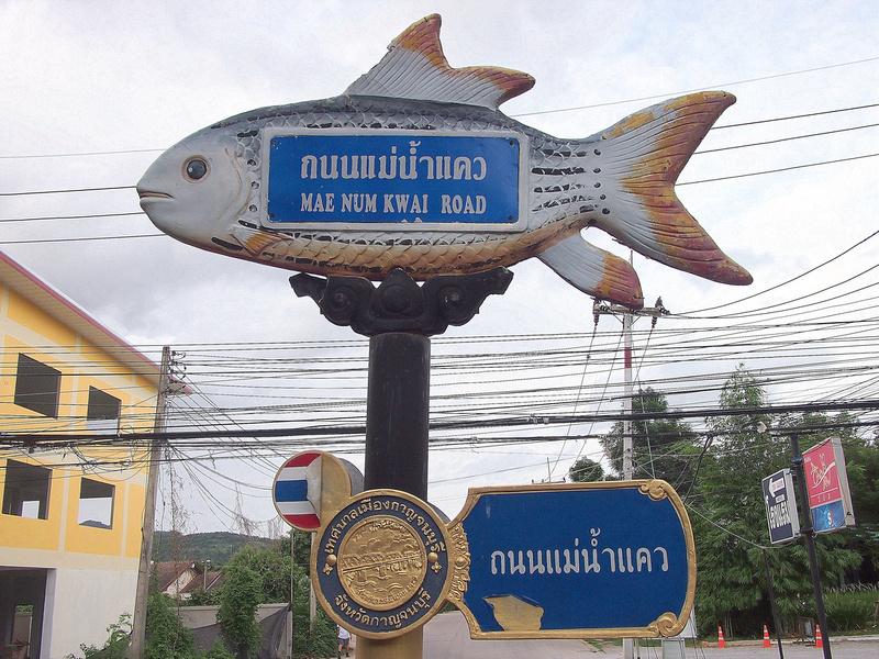 Kanchanaburi street sign