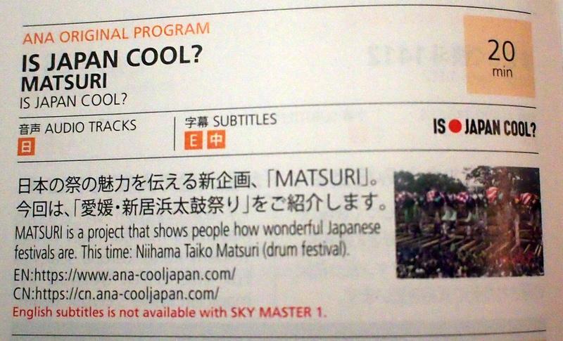 ANA Original Program - Is Japan Cool?