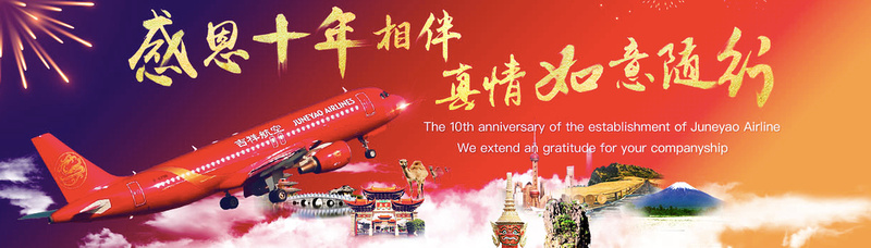 Juneyao Airlines 10th anniversary