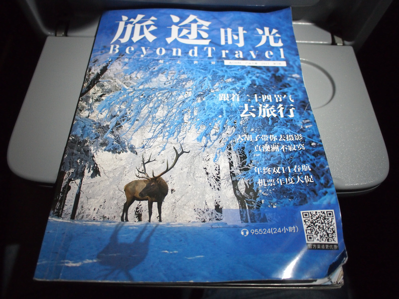 Beyond Travel inflight magazine