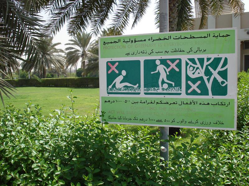 Don't sit on the grass sign, Bur Dubai, Dubai - UAE.
