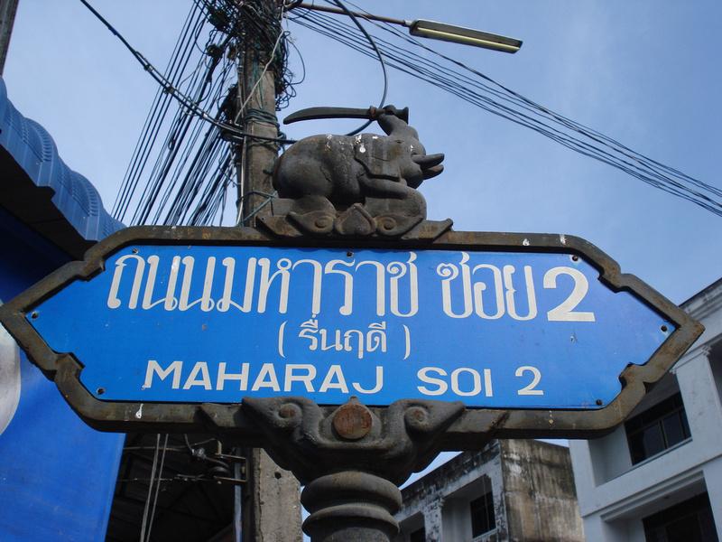Krabi street sign
