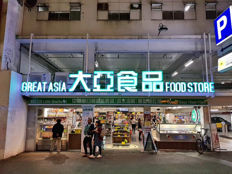 Great Asia Food Store