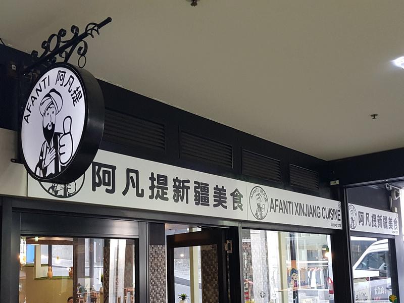 Afanti Xinjiang cuisine