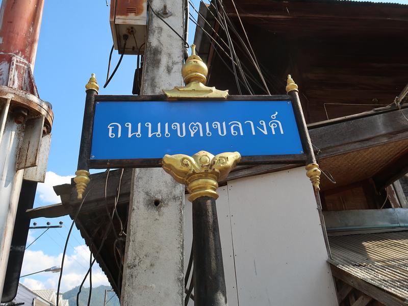 Pai street sign