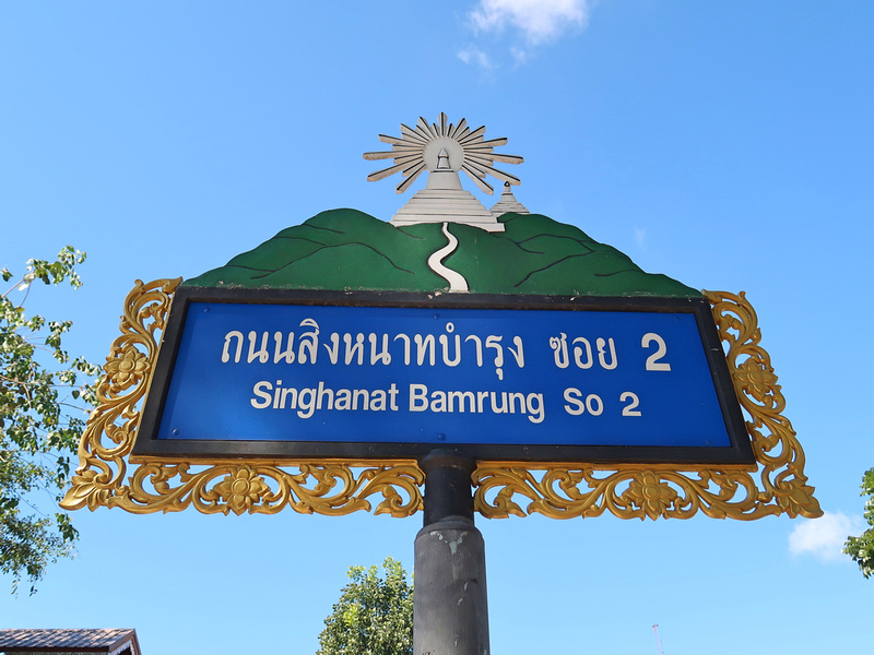 Mae Hong Son  street sign