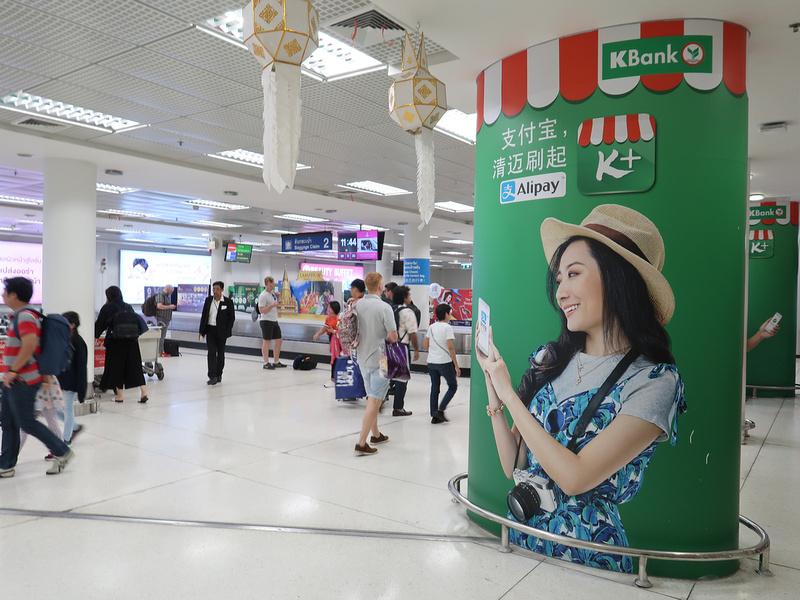 Alipay advertising