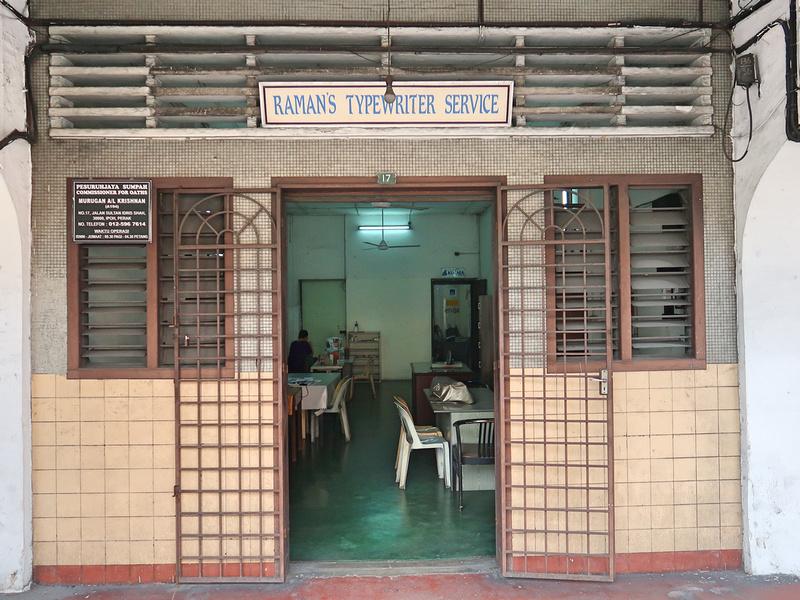 Raman's Typewriter Service