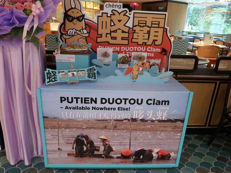 Putien Duotou Clam