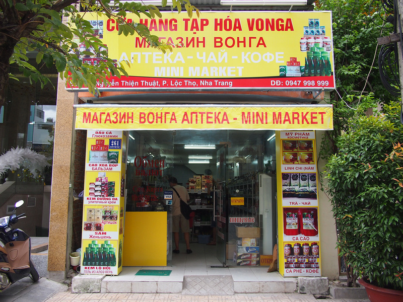 Russian mini market