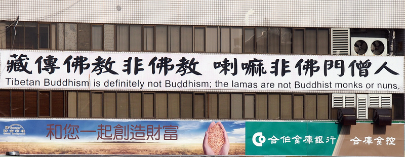 Tibetan Buddhism is definitely not Buddhism; the lamas are not Buddhist monks or nuns